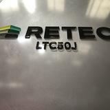 お知らせ「【31.2.1改定告示】有機物低温熱炭化処理装置「RETEC」の公式パンフレットは、こちらからダウンロードできます!」のサムネイル画像